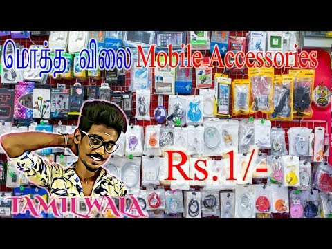மொத்த-விலை-mobile-accessories-staring-rs.1-/-chennai-richie-street-vlog-1/-tamilwala