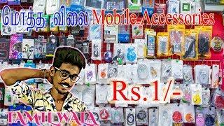 மொத்த விலை Mobile Accessories Staring Rs.1 / Chennai Richie Street Vlog 1/ tamilwala