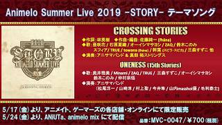 Animelo Summer Live 2019 -STORY- テーマソング「CROSSING STORIES」 f...