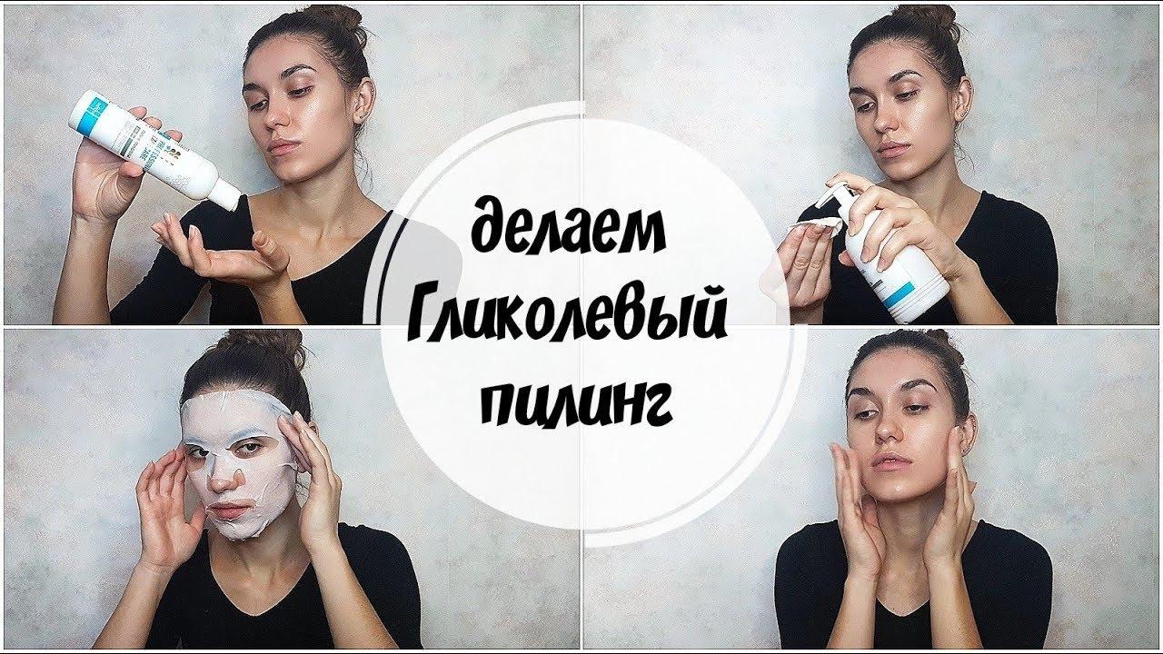 Гликолевый пилинг для лица