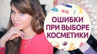 13 ошибок при выборе косметики [Шпильки | Женский журнал]