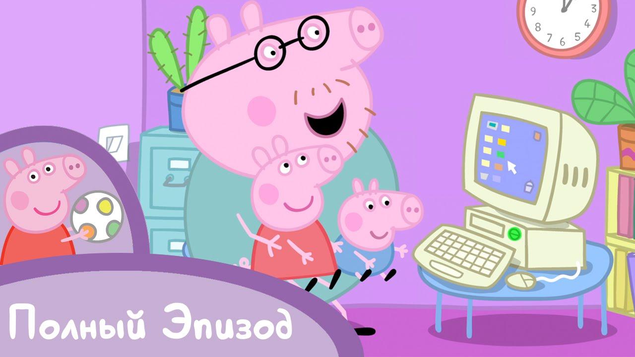Игра свинка пеппа скачать на компьютер