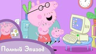 Свинка Пеппа - Мама-свинка работает(Мама Свинка очень занята -- она работает на компьютере. Пеппа хочет ей помочь и принимается колотить по клав..., 2014-06-26T12:43:23.000Z)