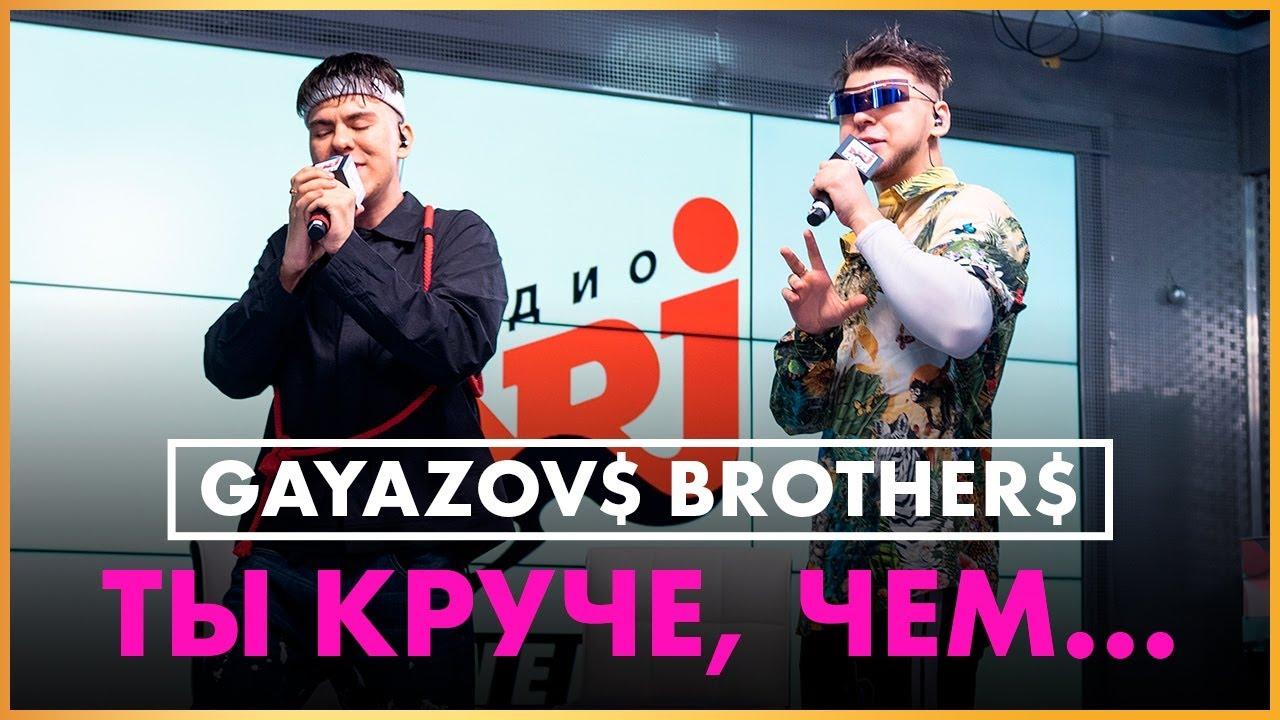 @GAYAZOVS BROTHERS - Ты Круче, Чем... (Live @ Радио ENERGY)
