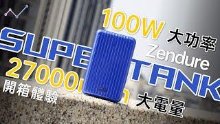 連筆電都能充的超大容量行動電源!Zendure SuperTank 開箱實測!