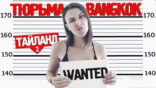 Нарушаем законы Тайланда. Суровая тюрьма Bangkok. Знакомство с Путиным.