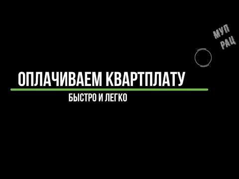 """Оплачиваем квартплату (МУП """"РАЦ"""" г.Старый Оскол)"""