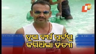 Berhampur Girl Student Murder - Police Arrested Main Accused After Two Years