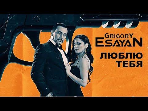 Григорий Есаян - Люблю Тебя (NEW 2016)