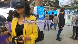 XR EXPRESS TW 2019InnoVEX 展覽花絮