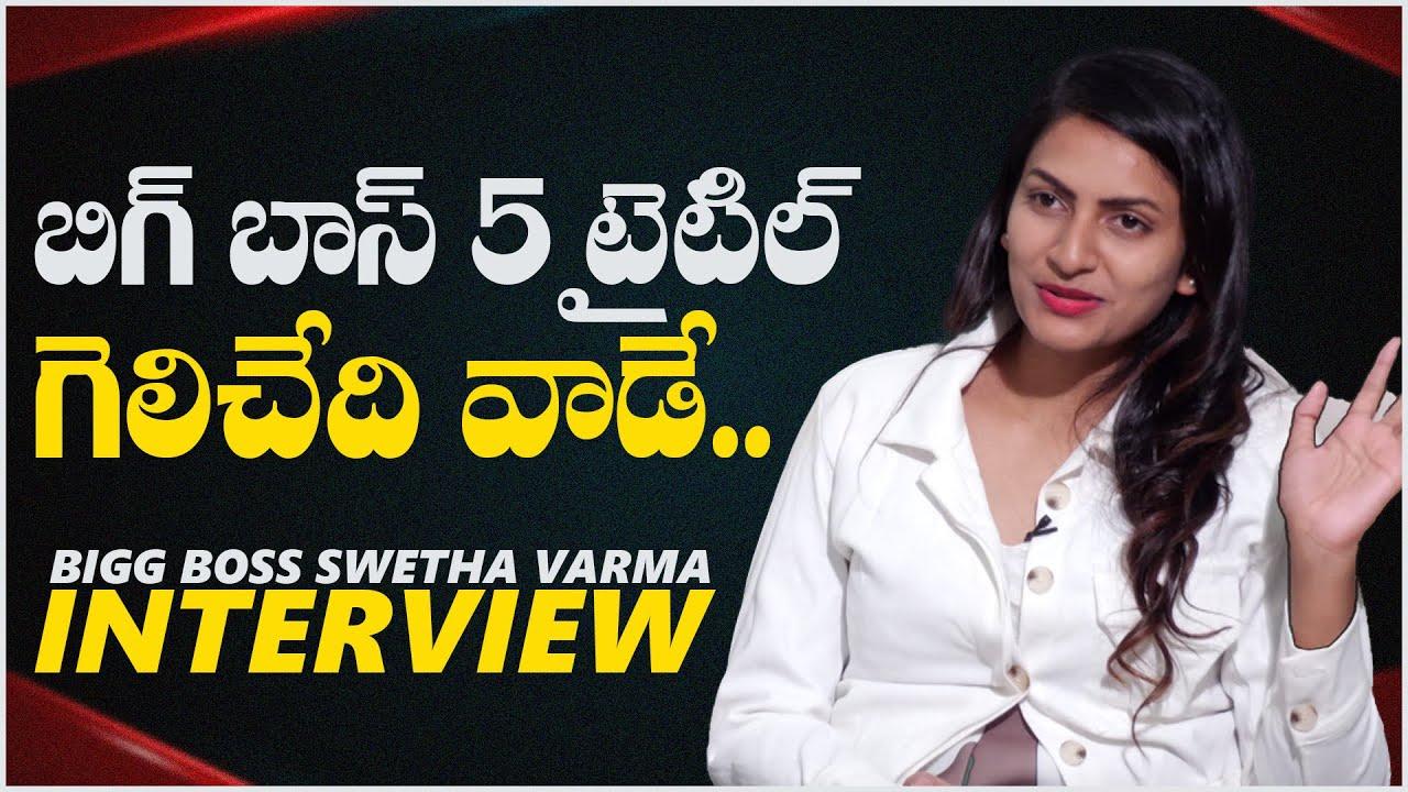 Download Bigg Boss 5 Swetha Varma Reveals Bigg Boss 5 Winner | #biggbosstelugu5 | Swetha Varma Interview