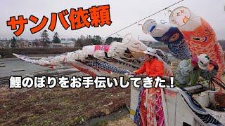 YouTube動画:【サンバ依頼】鯉のぼりをお手伝いしてきた!