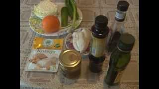 Салат «Курица в апельсинах»