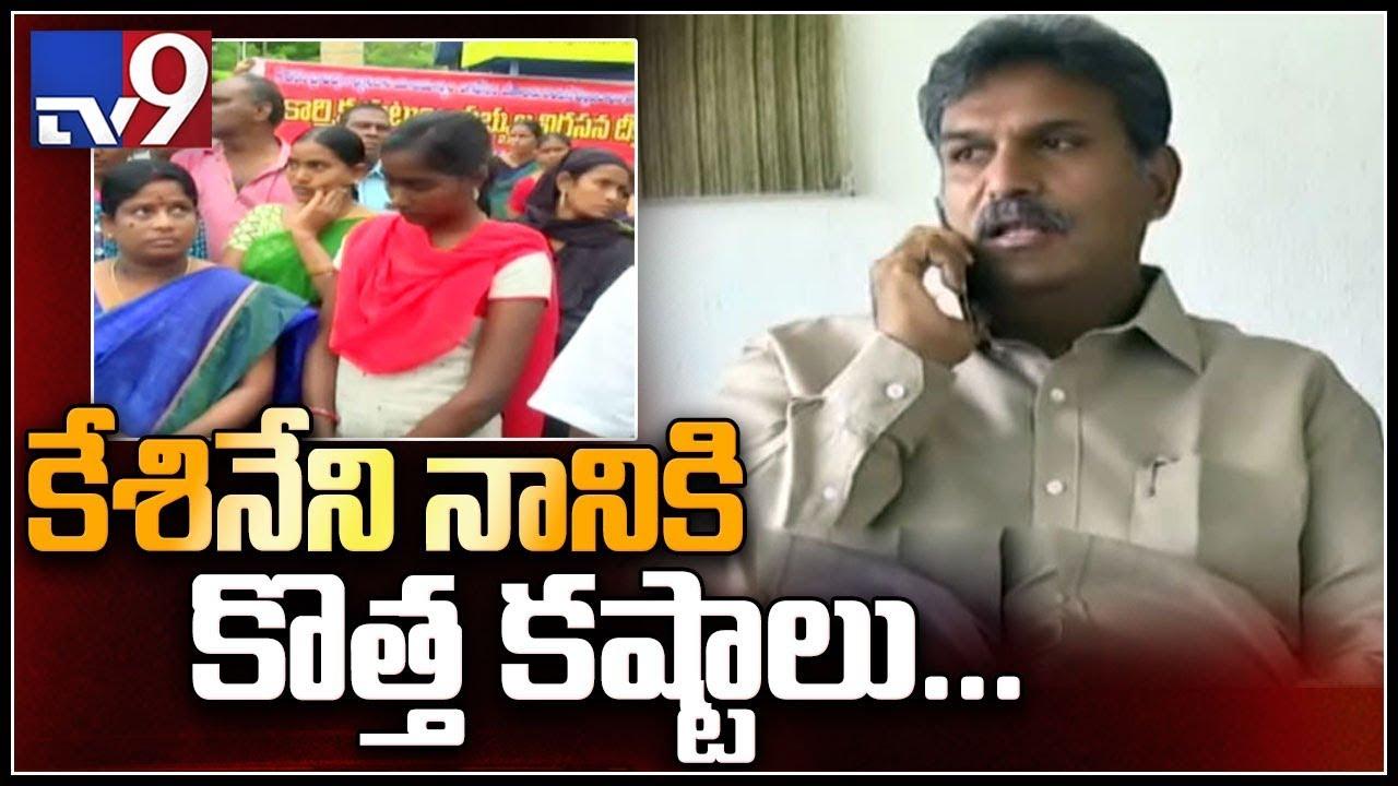 Vijayawada MP Kesineni Nani faces new difficulties - TV9 (Video)