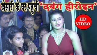 Dabang Sarkar की हीरोइन Aakanksha Awasthi पहुंची Khesari Lal के घर Bindaas Bhojpuriya