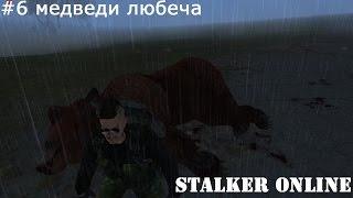[SO] Stalker online Где найти медведя? Любеч#6