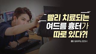 [로담한의원 부산점] 여드름흉터에도 빨리 치료되는 흉터…