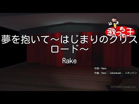 【カラオケ】夢を抱いて~はじまりのクリスロード~/Rake