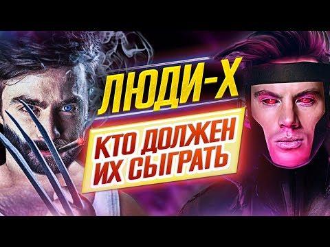 Люди Икс // Кто Должен Их Сыграть //  X-Men: МОЙ КАСТ МЕЧТЫ // ДКино