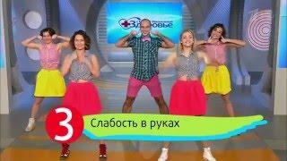 танцы в стиле инсульт