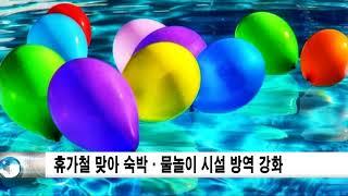 휴가철 맞아 숙박·물놀이 시설 방역 강화 신동아방송뉴스…