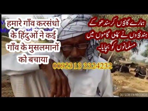 Partition of India Haryana Jind k Krsindu gaam se Mahrabpur Pakistan ae Hakim Ali ki batain