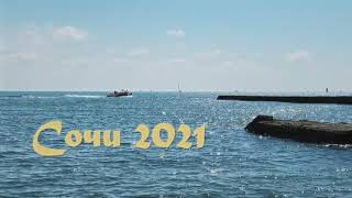 Сочи санаторий \Металлург\ 2021 год