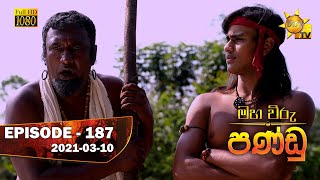 Maha Viru Pandu | Episode 187 | 2021-03-10 Thumbnail