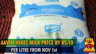 Aavin Hikes Milk Price by Rs.10 per Litre - Thanthi TV