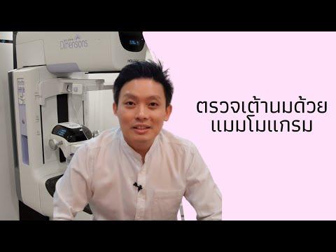 กลัวเป็นมะเร็งเต้านม! ไปตรวจแมมโมแกรม แปลผลยังไง? EP.6/2563