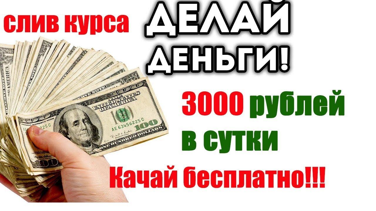 """Слив курса """"Делай Деньги"""" Заработок в интернете от 3000 рублей в сутки на автомате"""