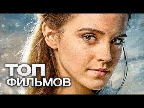 10 ПОСЛЕДНИХ ФИЛЬМОВ С...