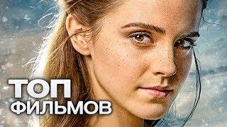 10 ПОСЛЕДНИХ ФИЛЬМОВ С УЧАСТИЕМ ЭММЫ УОТСОН!
