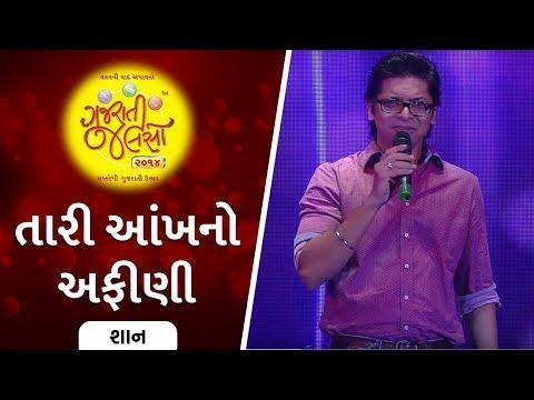 Tari Aankh No Afini - Live Performance by Shaan at Gujarati Jalso 2016 [Gujarati Song]