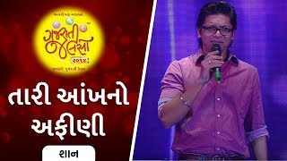 Tari Aankh No Afini - Live Performance by Shaan at Gujarati Jalso 2014 [Gujarati Song]