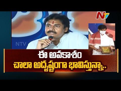 Pawan Kalyan Speech At Bandaru Dattatreya's Alai Balai Event   Ntv