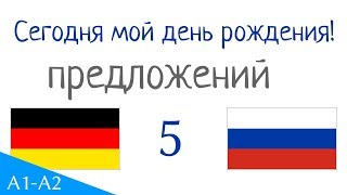 Сегодня мой день рождения! - 25 предложений - Немецкий язык - Русский язык (S-5)