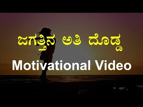 World Best Motivational Video in Kannada // INSPIRATIONAL VIDEO