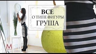 Одежда для Типа Фигуры Груша (Треугольник). Маха Одетая