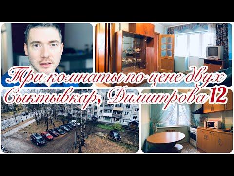 Трехкомнатная Квартира на Димитрова 12 Сыктывкар, обзор квартиры