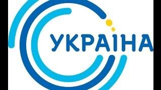 Канал УКРАИНА прямой эфир/прямая трансляция