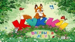 Сказка Лисёнок Кукки впервые в лесу - Обзор приложения для детей