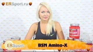 BSN Amino-X (ERSport.ru — интернет-магазин спортивного питания)(http://www.ersport.ru/ Заходите к нам - пожалуй самый лучший интернет-магазин спортивного питания ! ссылки на бренд:..., 2013-08-31T00:39:08.000Z)