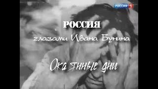 Россия глазами Ивана Бунина (Окаянные дни) (фильм Н.Михалкова)