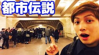ニューヨークで一番大きな駅の柱の中から人の声が聞こえるらしい!