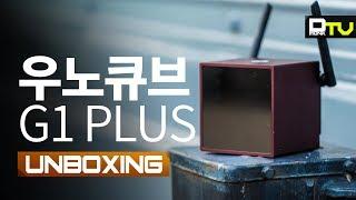[4K/AD] 안방에 하나 두세요. 안드로이드 TV박스 우노큐브 G1 PLUS 개봉기