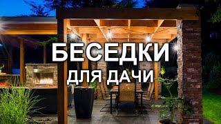 видео дизайн беседки с барбекю фото