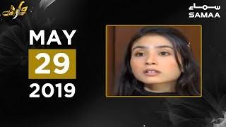 Sasur Nishane per | Wardaat | SAMAA TV | 29 May 2019