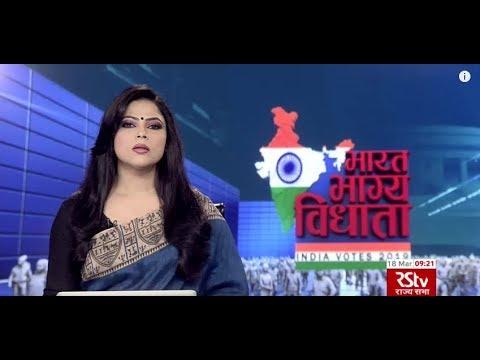 Election News (Hindi 9 am) | Mar 18, 2019 thumbnail