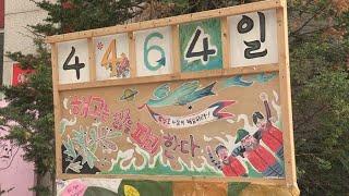 """최장 노사분쟁 콜텍노사 잠정합의…""""해고자 복직"""" / 연합뉴스TV (YonhapnewsTV)"""